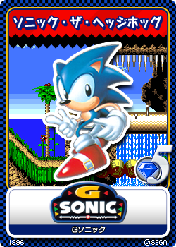 File:G Sonic - 08 Sonic the Hedgehog.png