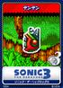Sonic the Hedgehog 3 - 11 Snail Blaster