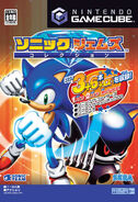 Sonic Gems Collection JP NGC
