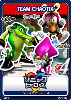 File:Sonic Heroes - 12 Team Chaotix.png