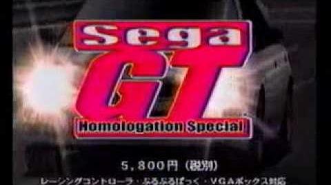 Sega GT Homologation Special Japanese Commercial for the Sega Dreamcast