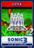 Sonic the Hedgehog 3 - 05 Spiker
