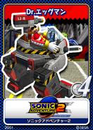 Sonic Adventure 2 karta 13