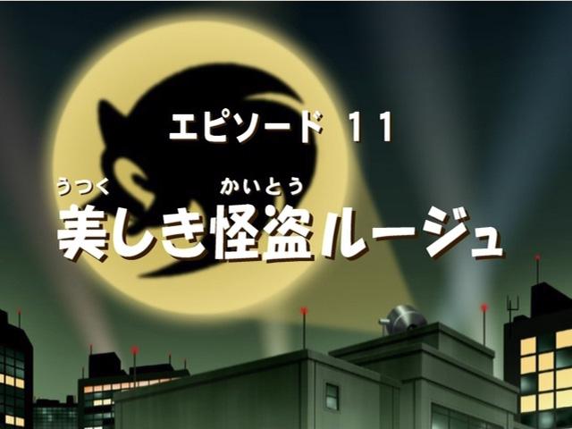 Sonic x ep 11 jap title