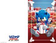 SonicFilmJPPostcard3