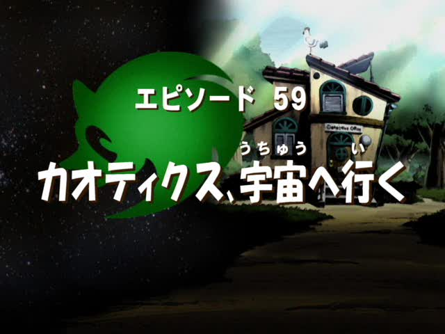 File:Sonic x ep 59 jap title.jpg