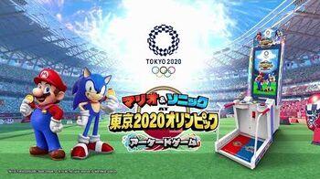 『マリオ&ソニック AT 東京2020オリンピック™ アーケードゲーム』プロモーションビデオ