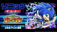 Kotodaman MovieSonic promo