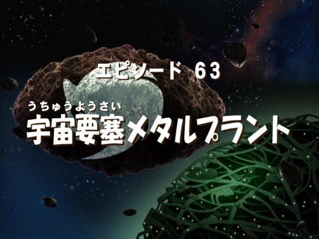 Sonic x ep 63 jap title