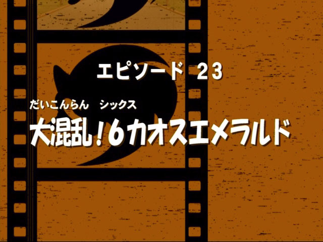 Sonic x ep 23 jap title