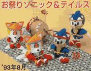 Festival Sonic & Tails