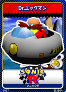 Sonic R karta 5