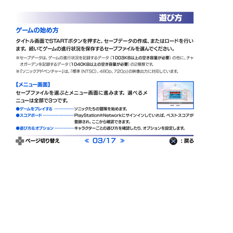 File:SonicAdventureDX2011 PS3Manual3.png