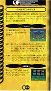Chaotix manual japones (23)