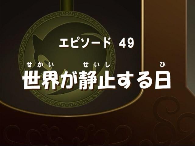 Sonic x ep 49 jap title