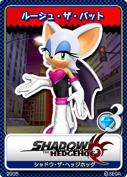 File:Shadow the Hedgehog - 12 Rouge the Bat.png