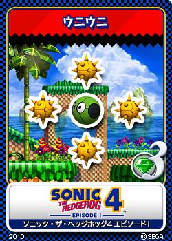 File:Sonic the Hedgehog 4 - 09 Orbinaut.png
