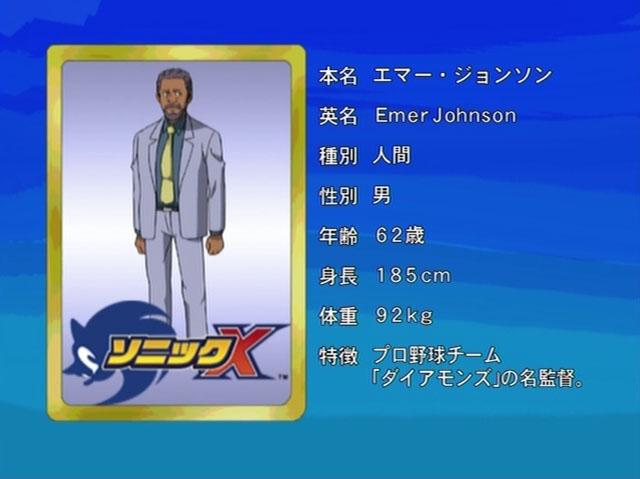 File:Sonicx-ep45-eye1.jpg