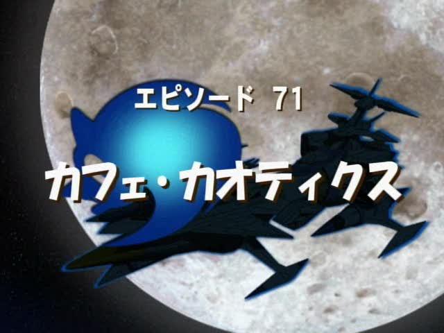 Sonic x ep 71 jap title