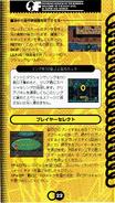 Chaotix manual japones (22)