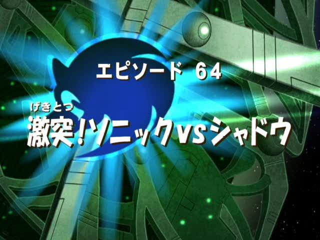Sonic x ep 64 jap title