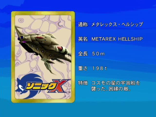 File:Sonicx-ep61-eye2.jpg