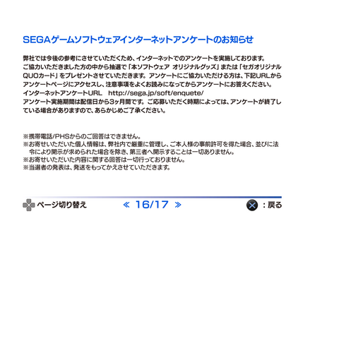 File:SonicAdventureDX2011 PS3Manual16.png