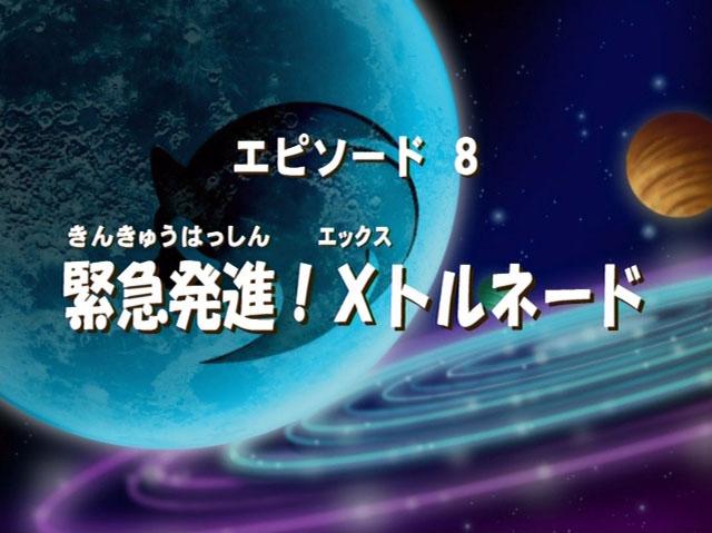 Sonic x ep 8 jap title