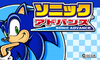 Sonic Advance android