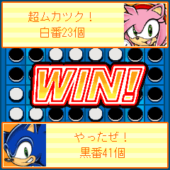 Sonic-reversi-09