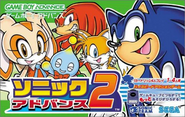 Sonic Advance 2 JP