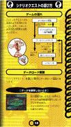 Chaotix manual japones (18)
