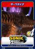 Sonic Unleashed - 11 Dark Gaia