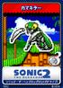 Sonic the Hedgehog 2 MD - 10 Slicer
