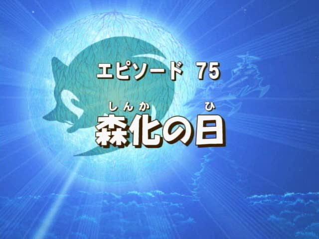 Sonic x ep 75 jap title