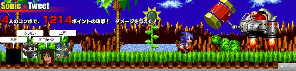 Sonic-tweet-1