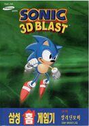 Sonic3DKoreanBoxArt