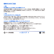 SonicAdventureDX2011 PS3Manual1