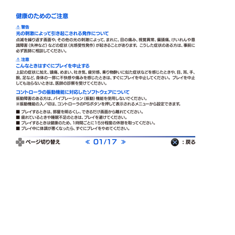 File:SonicAdventureDX2011 PS3Manual1.png
