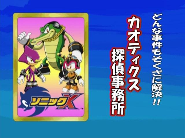 File:Sonicx-ep39-eye2.jpg