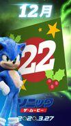 SonicMovieXmas22