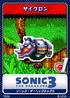 Sonic the Hedgehog 3 - 01 Rhinobot