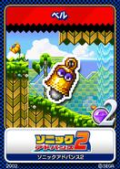 Sonic Advance 2 karta 5