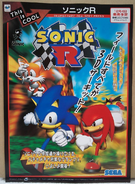 Sonic R Japanese poster front