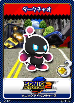 File:Sonic Adventure 2 - 08 Dark Chao.png