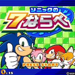 File:Sonic-no-7-narabetitle.png