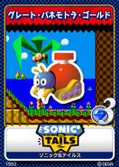 Sonic Chaos karta 9