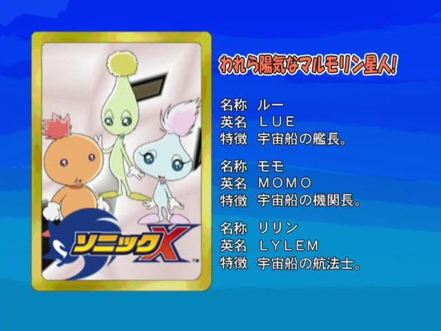 File:Sonicx-ep69-eye1.jpg