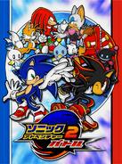 Sonic Adventure 2 Battle Japan box artwork only