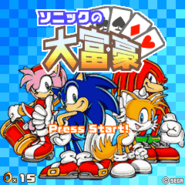 Sonic Daifungo 1